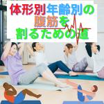 体型別、年齢別腹筋を割るための道筋を解説